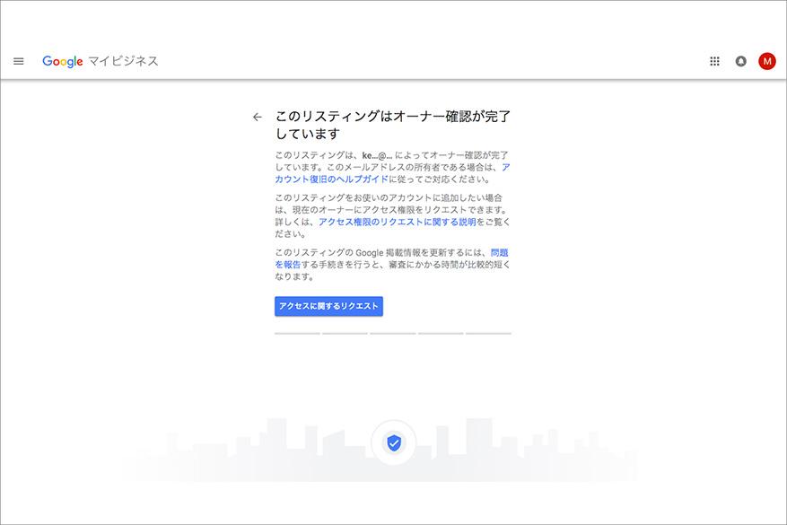 マイビジネスブログ3 登録済の場合