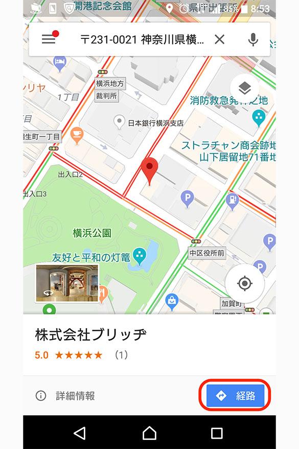 マイビジネスブログ4 経路検索
