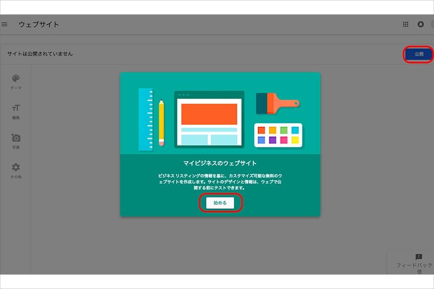 マイビジネスブログ-06 ウェブサイト1