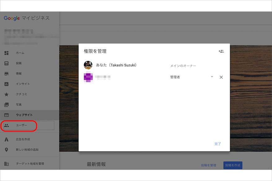 マイビジネスブログ-06 ユーザー