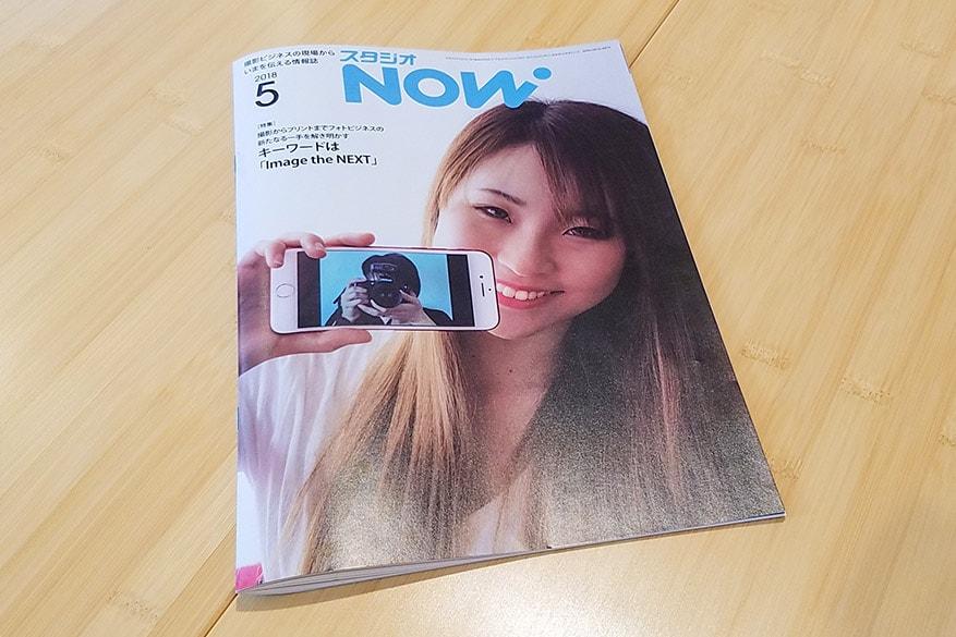 スタジオnow 2018年 5月号 表紙