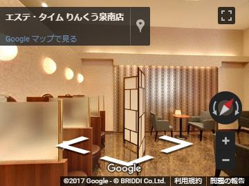大阪の脱毛専門店 エステタイム イオンモールりんくう泉南店