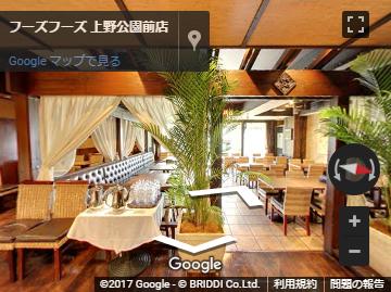 フーズフーズ 上野公園前店