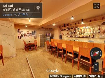 ダイニングカフェSai-Sai