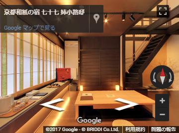 京都和紙の宿 七十七 姉小路邸
