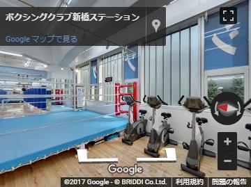 ボクシングクラブ新橋ステーション