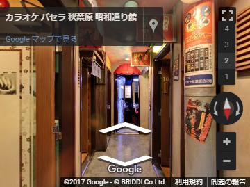 カラオケ パセラ 秋葉原 昭和通り館