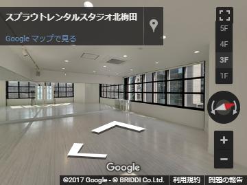 スプラウトレンタルスタジオ北梅田