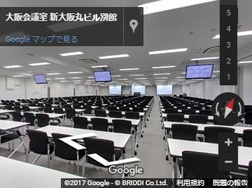 大阪会議室 新大阪丸ビル別館