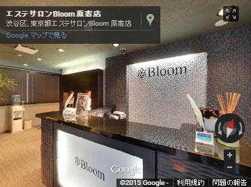 エステサロンBloom 原宿店