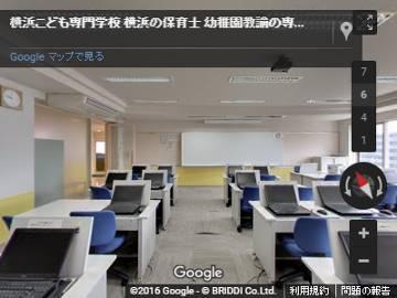 横浜こども専門学校
