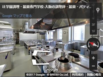 辻学園調理・製菓専門学校-大阪の調理師・製菓・パティシエ専門学校