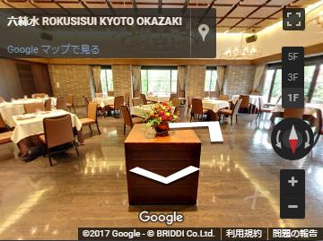 六絲水 ROKUSISUI KYOTO OKAZAKI(KTCホールディングス)