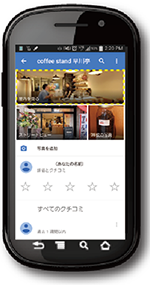 Google マイビジネス活用2