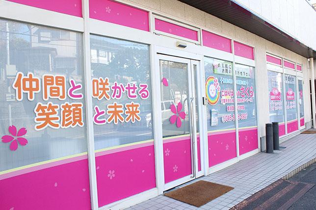 こぱんはうすさくら横須賀平作教室外観
