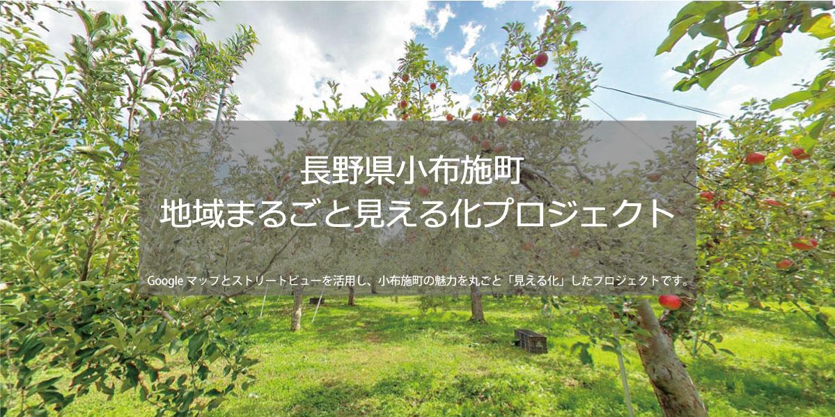 長野県小布施町地域まるごと見える化プロジェクト
