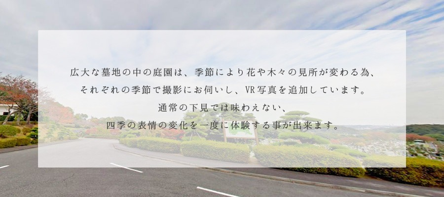 東京霊園紹介