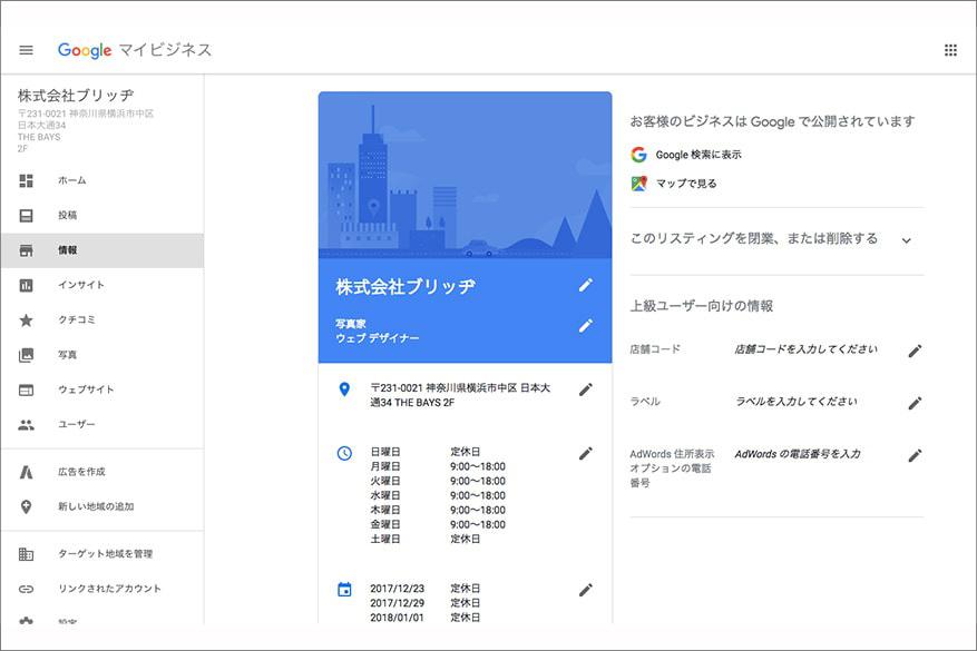 マイビジネスブログ-05-情報-01